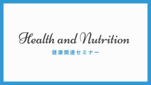 健康セミナー