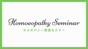 ホメオパシーセミナー