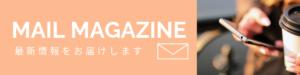 藤川由紀メールマガジン