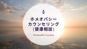 ホメオパシーカウンセリング・健康相談